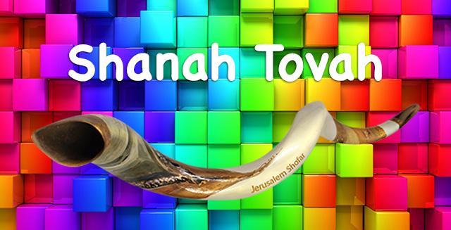 shana-tova-rosh-hashanah-1475265991