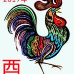 Información sobre el Año del Gallo, Horóscopo Chino 2017